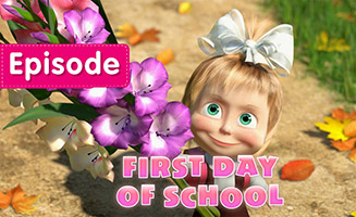 Masha and the Bear S01E11 First day of school